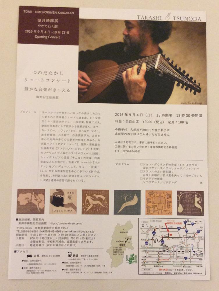 Gallery Tsubaki ギャラリー椿